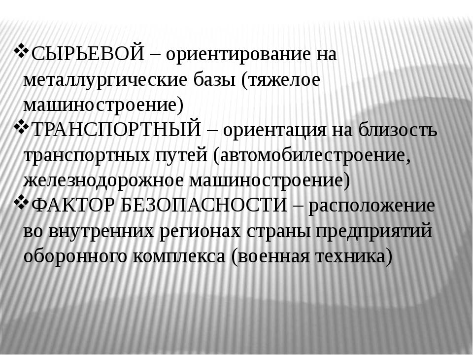 СЫРЬЕВОЙ – ориентирование на металлургические базы (тяжелое машиностроение) Т...