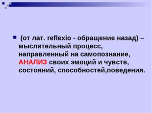 (от лат. reflexio - обращение назад) – мыслительный процесс, направленный на