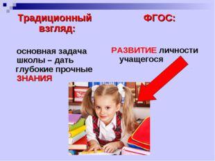 Традиционный взгляд: основная задача школы – дать глубокие прочные ЗНАНИЯ Ф