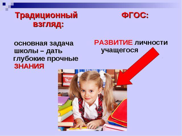 Традиционный взгляд: основная задача школы – дать глубокие прочные ЗНАНИЯ Ф...