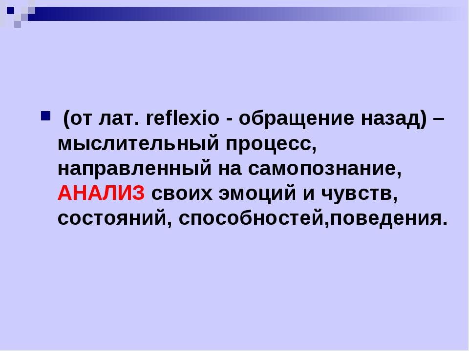 (от лат. reflexio - обращение назад) – мыслительный процесс, направленный на...
