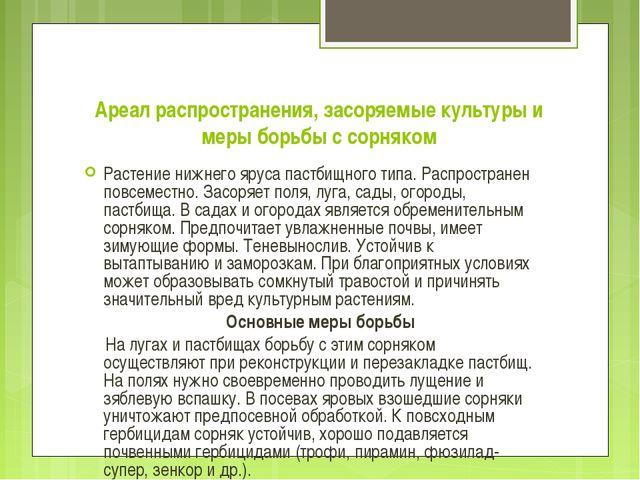 Ареал распространения, засоряемые культуры и меры борьбы с сорняком Растение...