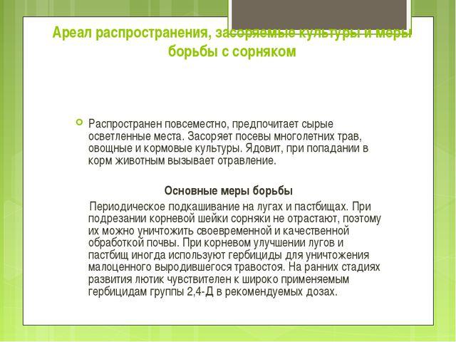 Ареал распространения, засоряемые культуры и меры борьбы с сорняком Распростр...