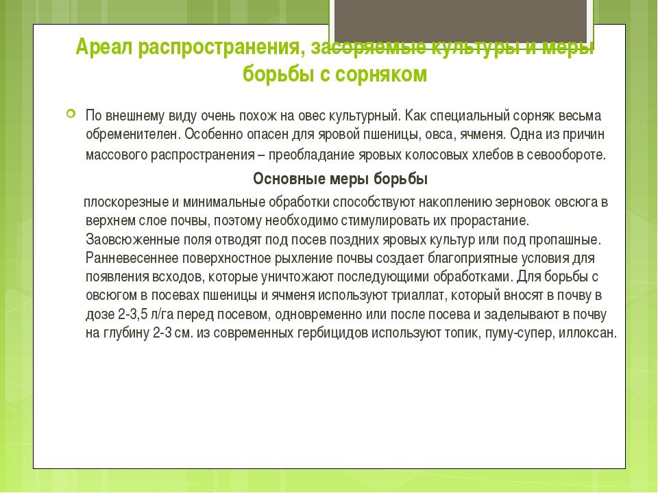 Ареал распространения, засоряемые культуры и меры борьбы с сорняком По внешне...
