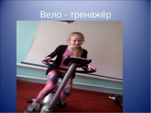 Вело - тренажёр