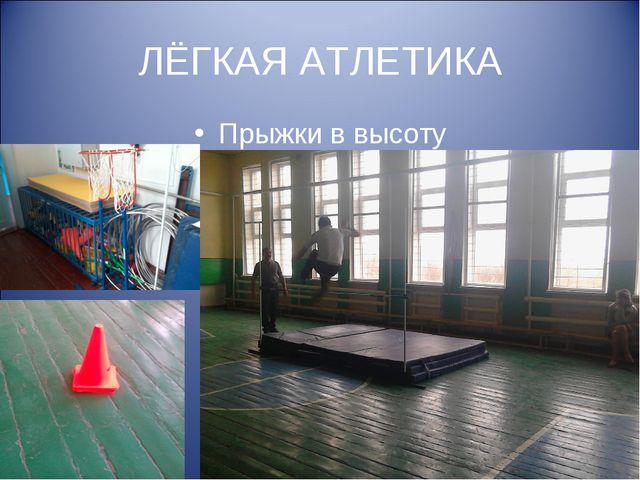 ЛЁГКАЯ АТЛЕТИКА Прыжки в высоту Прыжки в высоту