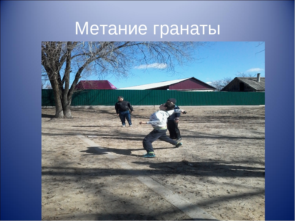 Метание гранаты