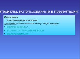 Материалы, использованные в презентации: Иллюстрации: электронные ресурсы инт