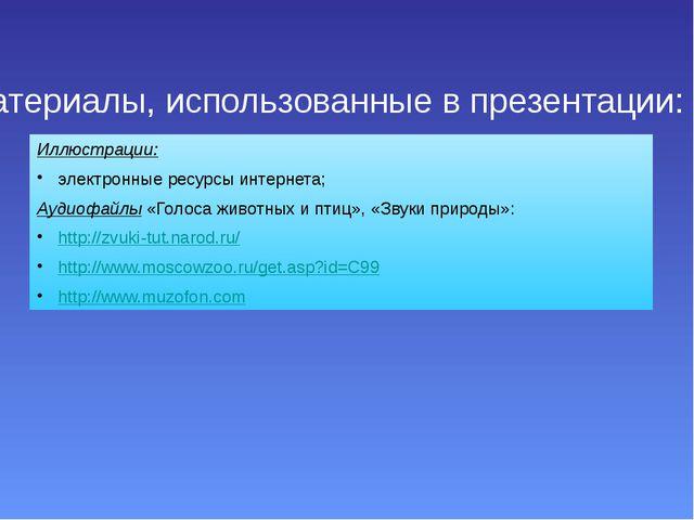 Материалы, использованные в презентации: Иллюстрации: электронные ресурсы инт...