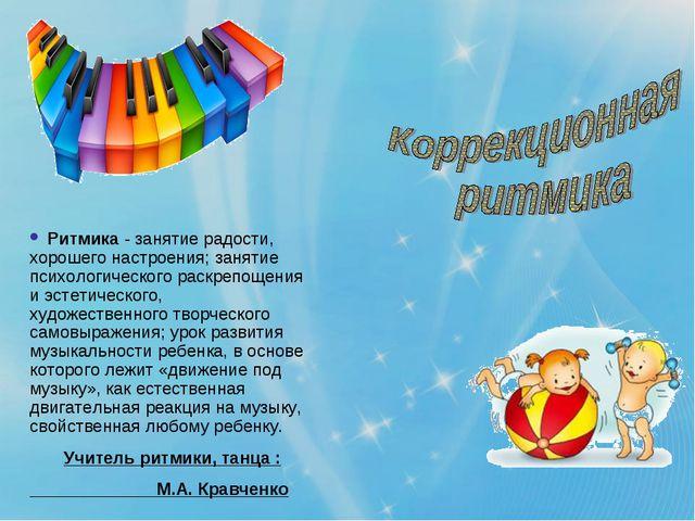 Ритмика - занятие радости, хорошего настроения; занятие психологического рас...