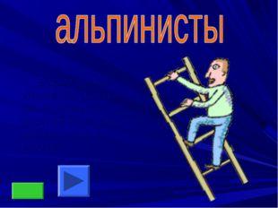 В доме десять этажей. Во сколько раз лестница на десятый этаж дома длиннее,