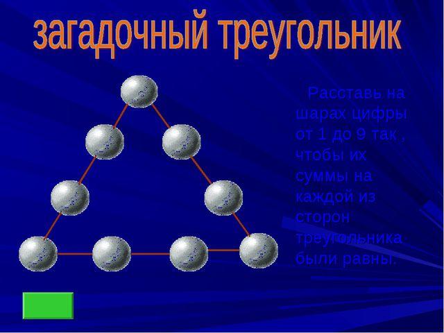 Расставь на шарах цифры от 1 до 9 так , чтобы их суммы на каждой из сторон т...