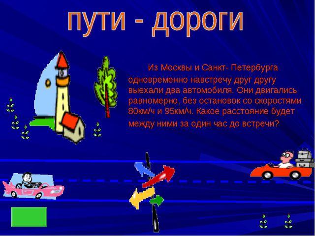 Из Москвы и Санкт- Петербурга одновременно навстречу друг другу выехали два...