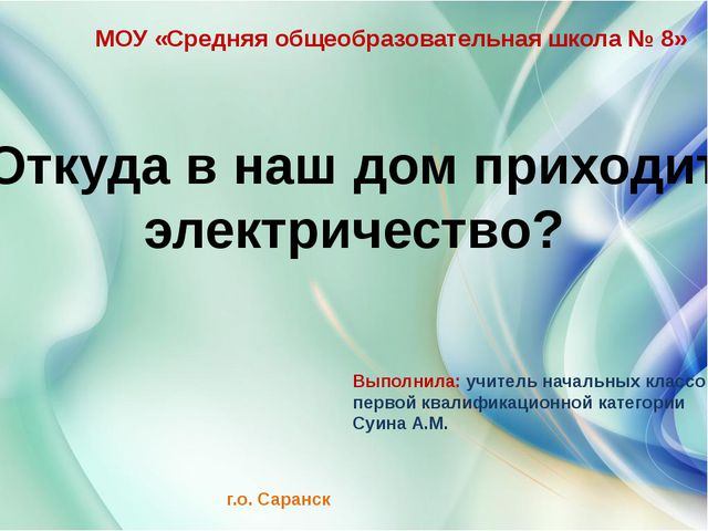 МОУ «Средняя общеобразовательная школа № 8» Откуда в наш дом приходит электри...