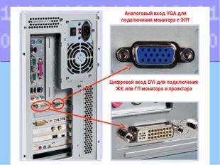 Аналоговый вход VGA для подключения монитора с ЭЛТ Цифровой вход DVI для подк