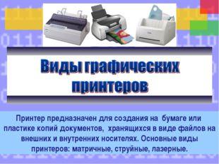 Принтер предназначен для создания на бумаге или пластике копий документов, хр