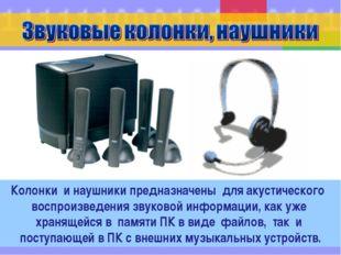 Колонки и наушники предназначены для акустического воспроизведения звуковой и