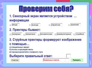 1. Сенсорный экран является устройством … информации 2. Принтеры бывают: 3. С