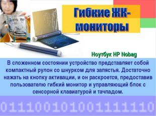 Ноутбук HP Nobag В сложенном состоянии устройство представляет со