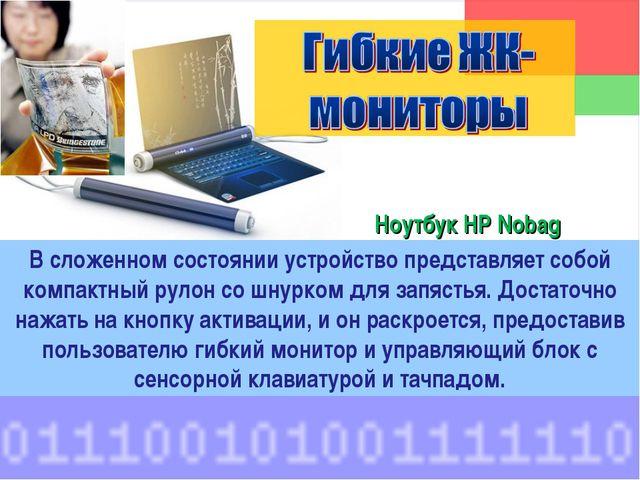 Ноутбук HP Nobag В сложенном состоянии устройство представляет со...