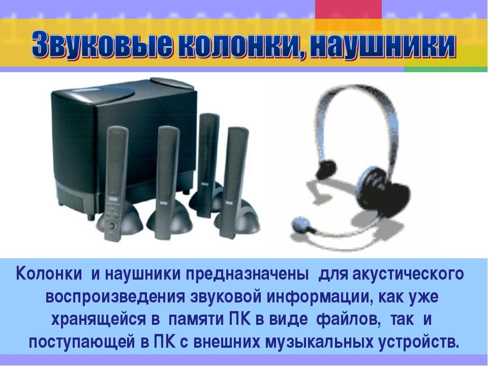 Колонки и наушники предназначены для акустического воспроизведения звуковой и...
