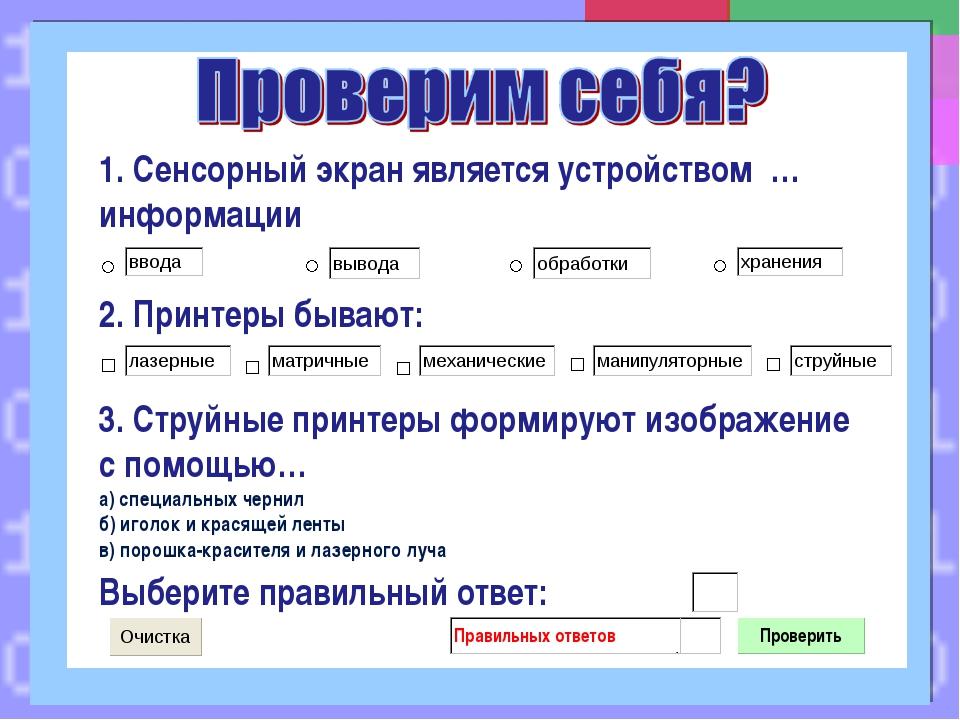 1. Сенсорный экран является устройством … информации 2. Принтеры бывают: 3. С...