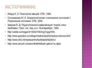 Изард К. Э. Психология эмоций. СПб., 1999. Сосновикова Ю. Е. Возрастной аспек