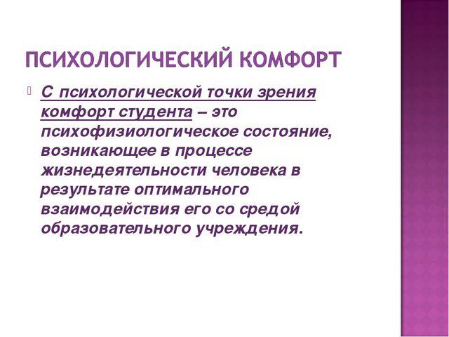 С психологической точки зрения комфорт студента – это психофизиологическое со...