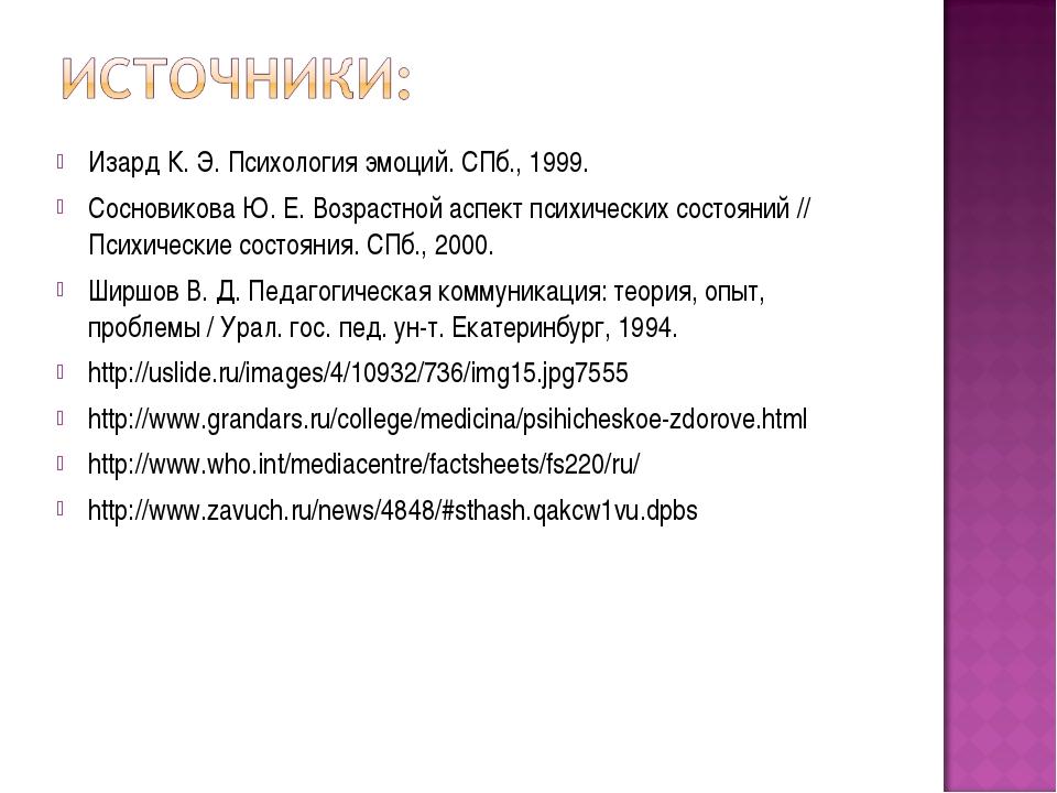 Изард К. Э. Психология эмоций. СПб., 1999. Сосновикова Ю. Е. Возрастной аспек...