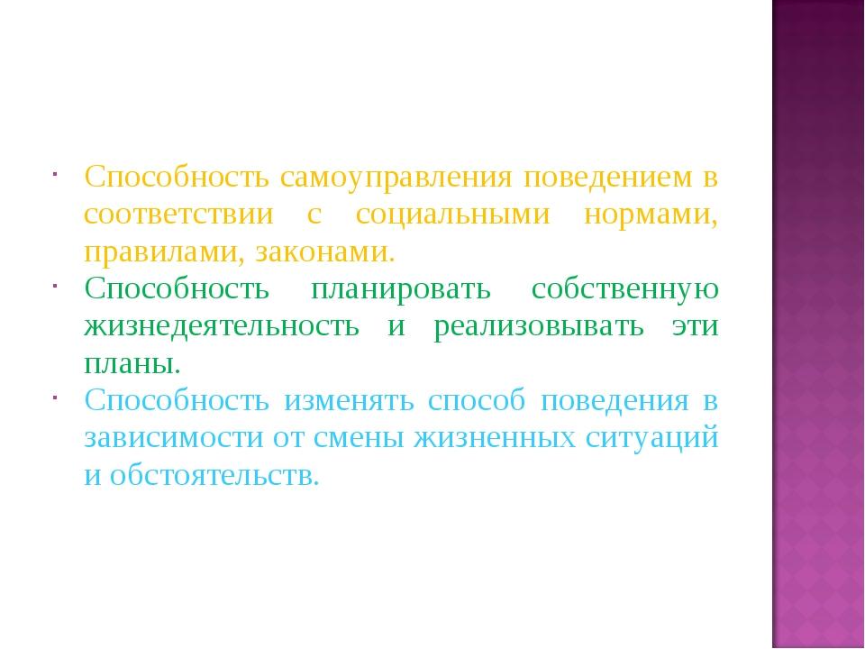 Способность самоуправления поведением в соответствии с социальными нормами, п...