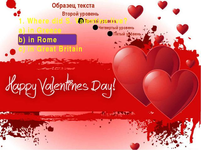 1. Where did S. Valentine live? a) in Greece b) in Rome c) in Great Britain