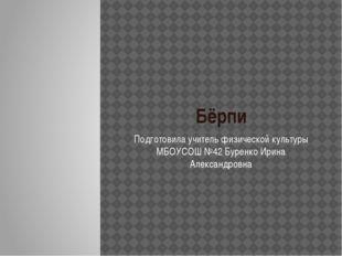 Бёрпи Подготовила учитель физической культуры МБОУСОШ №42 Буренко Ирина Алекс