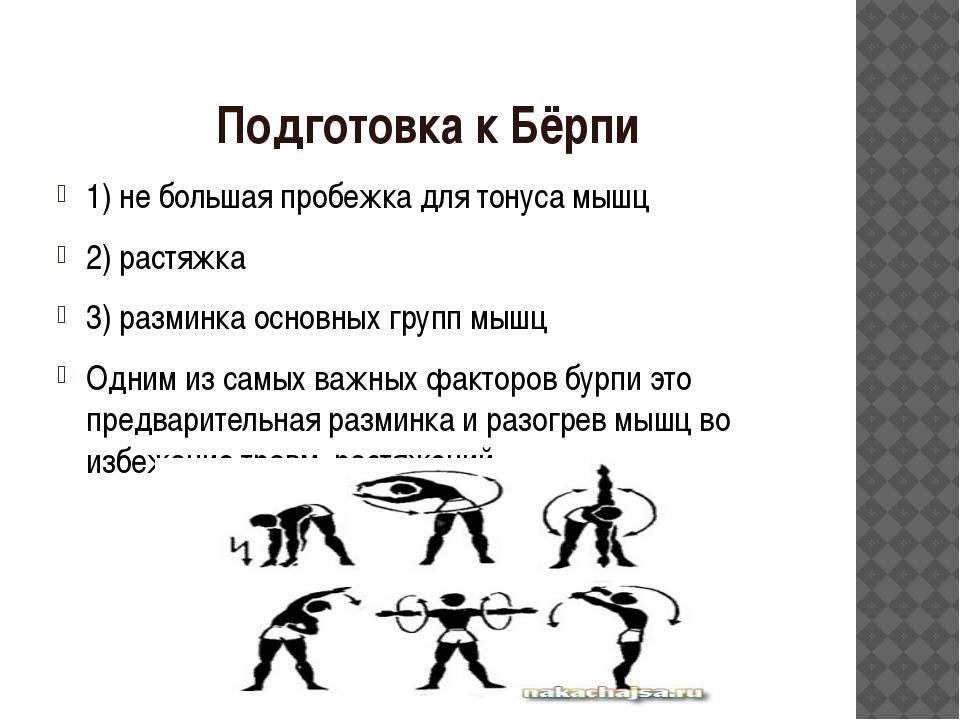 Подготовка к Бёрпи 1) не большая пробежка для тонуса мышц 2) растяжка 3) разм...