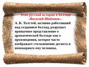 Тема русской истории в балладе «Василий Шибанов». А. К. Толстой, активно раб