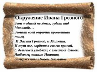 Окружение Ивана Грозного Звон медный несётся, гудит над Москвой;… Звонит всей