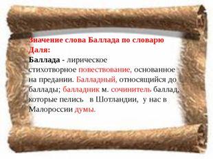 Значение слова Баллада по словарю Даля: Баллада- лирическое стихотворноепов
