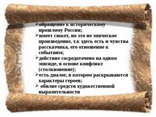 обращение к историческому прошлому России; имеет сюжет, но это не эпическое п