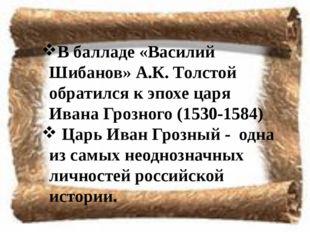 В балладе «Василий Шибанов» А.К. Толстой обратился к эпохе царя Ивана Грозног