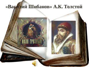 «Василий Шибанов» А.К. Толстой