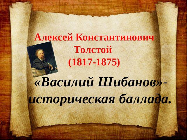 Алексей Константинович Толстой (1817-1875) «Василий Шибанов»-историческая бал...