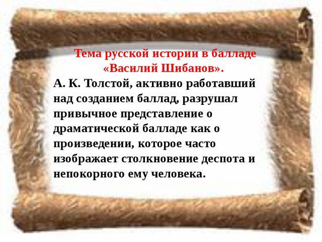 Тема русской истории в балладе «Василий Шибанов». А. К. Толстой, активно раб...