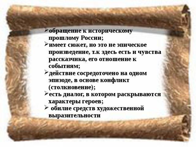 обращение к историческому прошлому России; имеет сюжет, но это не эпическое п...