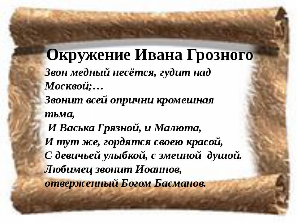 Окружение Ивана Грозного Звон медный несётся, гудит над Москвой;… Звонит всей...