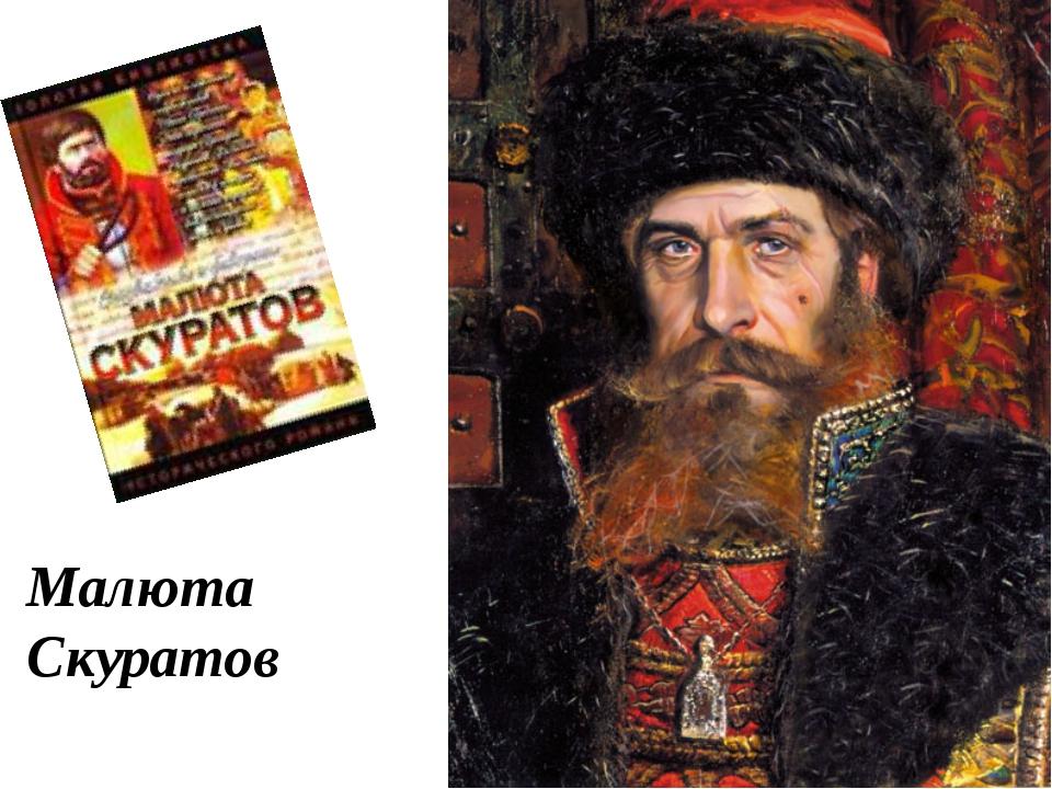 Малюта Скуратов