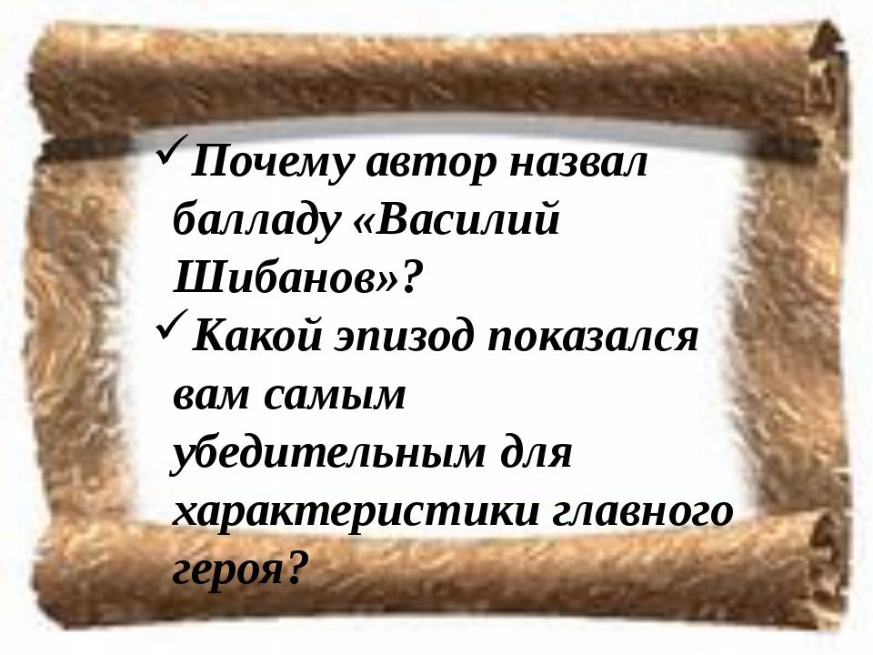 Почему автор назвал балладу «Василий Шибанов»? Какой эпизод показался вам сам...