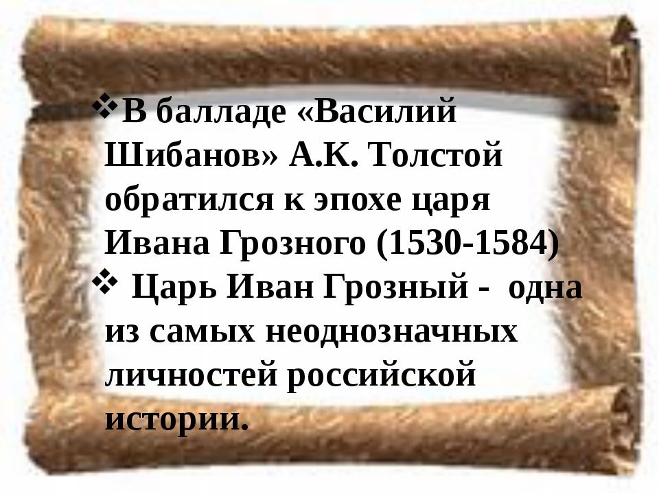 В балладе «Василий Шибанов» А.К. Толстой обратился к эпохе царя Ивана Грозног...