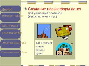 Создание новых форм денег для ускорения платежей (вексель, чеки и т.д.) Банк