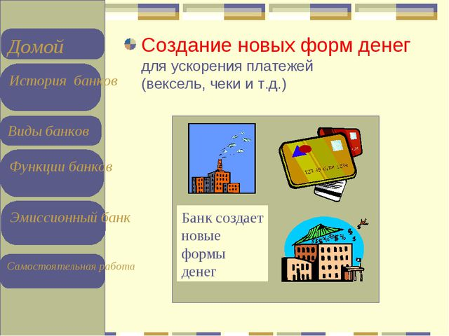 Создание новых форм денег для ускорения платежей (вексель, чеки и т.д.) Банк...