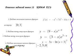 1. Найдите наименьшее значение функции на отрезке . 2. Найдите точку максимум