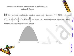 Выполнить задания В8 варианта 19 КИМов ЕГЭ сайта А. Ларин